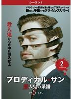 プロディガル・サン 殺人鬼の系譜<シーズン1> Vol.2