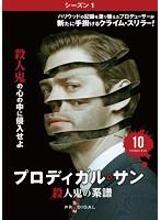 プロディガル・サン 殺人鬼の系譜<シーズン1> Vol.10