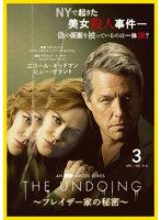 The Undoing~フレイザー家の秘密~ Vol.3