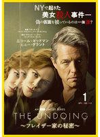 The Undoing~フレイザー家の秘密~ Vol.1