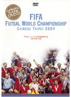FIFA フットサル世界選手権大会-2004年 台湾-(2枚組)