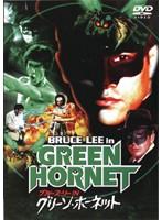 ブルース・リー IN グリーン・ホーネット