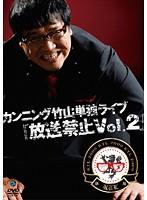 カンニング竹山単独ライブ「放送禁止 Vol.2」/カンニング竹山