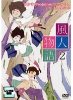 風人物語 Vol.2
