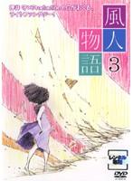風人物語 Vol.3
