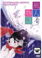 風人物語 Vol.4