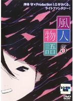 風人物語 Vol.5