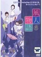 風人物語 Vol.6