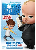 ボス・ベイビー ザ・シリーズ Vol.2 デッカー・ムーンブーツのじけんぼ