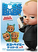 ボス・ベイビー ザ・シリーズ Vol.3 メガ・ムチムチ・しんゆう・ベイビー