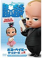 ボス・ベイビー ザ・シリーズ Vol.5 ボス・ベイビーをおえ!