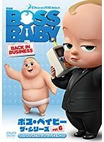 ボス・ベイビー ザ・シリーズ Vol.6 シワシワ&クサクサベイビー
