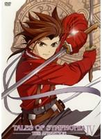 テイルズ オブ シンフォニア THE ANIMATION OVA 第4巻