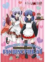 ひぐらしのなく頃に解 DVD ファンディスク FILE.01