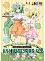 ひぐらしのなく頃に解 DVD ファンディスク FILE.02