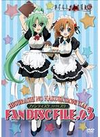 ひぐらしのなく頃に解 DVD ファンディスク FILE.03
