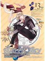Starry☆Sky vol.13~Episode Ophiuchus~