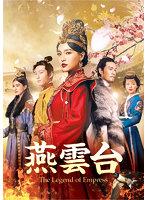燕雲台-The Legend of Empress- Vol.4