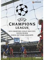 UEFAチャンピオンズリーグ 2004/2005 ノックアウトステージハイライト