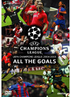 UEFAチャンピオンズリーグ 2004/2005 ザ・ゴールズ