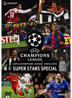 UEFAチャンピオンズリーグ 2004/2005 スーパースターズ