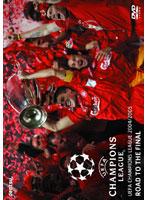 UEFAチャンピオンズリーグ 2004/2005 リバプール 優勝への軌跡