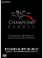 ヒストリー・オブ・UEFAチャンピオンズリーグ チャンピオンズ・オブ・ヨーロッパ