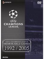 UEFAチャンピオンズリーグ 名勝負集 1992-2005