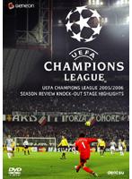 UEFAチャンピオンズリーグ 2005/2006 ノックアウトステージハイライト