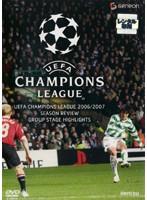 UEFAチャンピオンズリーグ 2006/2007 グループステージハイライト