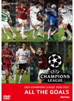 UEFAチャンピオンズリーグ 2006/2007 ザ・ゴールズ