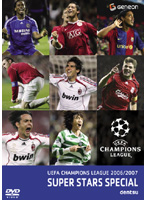 UEFAチャンピオンズリーグ 2006/2007 スーパースターズ