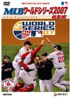 MLB ワールドシリーズ2007 総集編