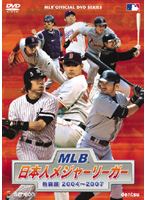 MLB 日本人メジャーリーガー 熱闘譜 2004~2007