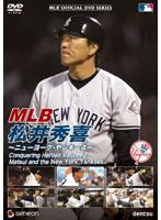 MLB 松井秀喜 ~ニューヨーク・ヤンキース~