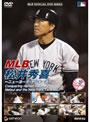 MLB 松井秀喜 〜ニューヨーク・ヤンキース〜