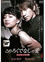 このろくでなしの愛 ディレクターズカット版 Vol.4