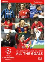 UEFAチャンピオンズリーグ 2007/2008 ザ・ゴールズ