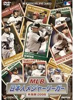 MLB 日本人メジャーリーガー 熱闘譜 2008
