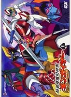 超合体魔術ロボ・ギンガイザー Vol.1