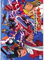 超合体魔術ロボ・ギンガイザー Vol.2