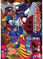 超合体魔術ロボ・ギンガイザー Vol.4