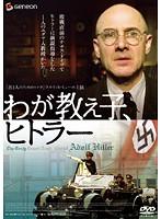 わが教え子、ヒトラー