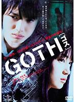 GOTH[ゴス]
