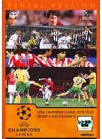 UEFAチャンピオンズリーグ2008/2009 グループステージハイライト