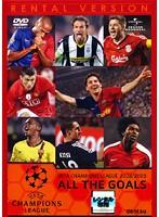 UEFAチャンピオンズリーグ2008/2009 ザ・ゴールズ