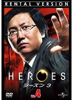 HEROES ヒーローズ シーズン3 Vol.4