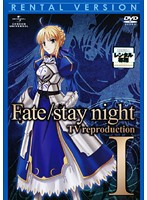 Fate/stay night TV reproduction I