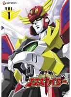 勇者エクスカイザー Vol.1
