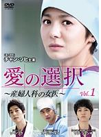 愛の選択 〜産婦人科の女医〜 Vol.1